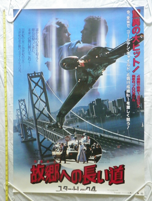 Star Trek IV The The Voyage Home MOVIE POSTER - JAPANESE 1986 VG