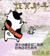 瑩記祝大家新年快樂!