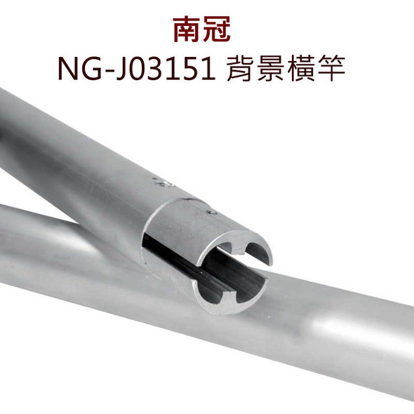Nunguang 南冠 NG-J03151 背景橫杆鋁管 3M Aluminium Tube for Backdrop