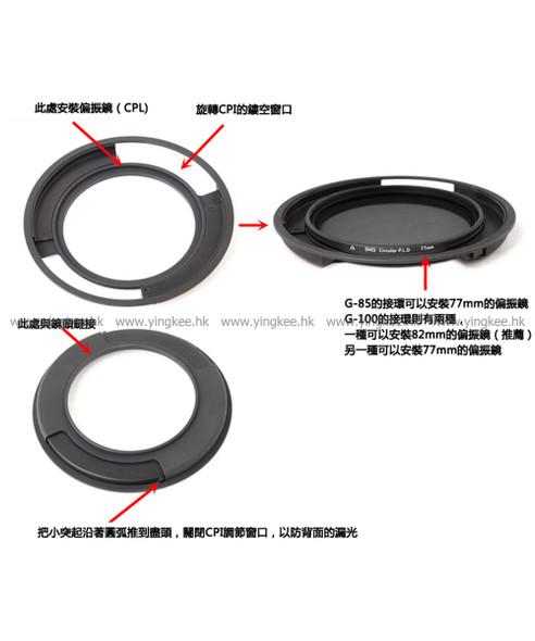 Progrey CPL82MM-77MM G100X專用接環