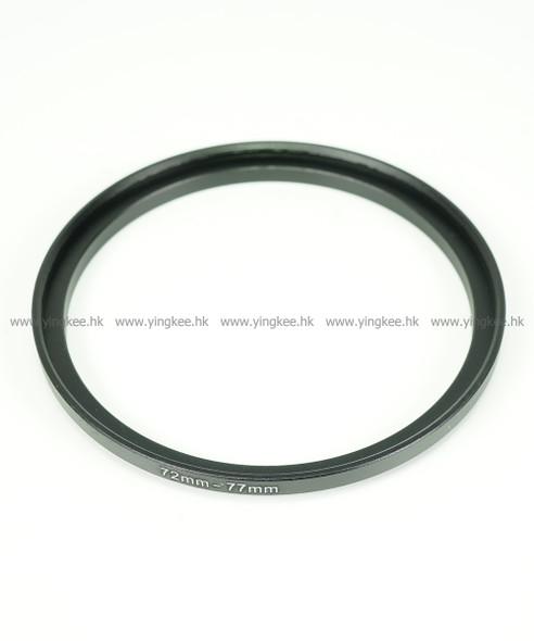 鋁合金濾鏡轉接環 Filter Adapter 72mm-77mm