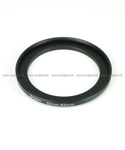 鋁合金濾鏡轉接環 Filter Adapter 52mm-62mm