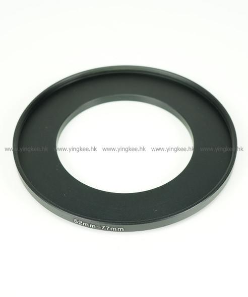 鋁合金濾鏡轉接環 Filter Adapter 52mm-77mm