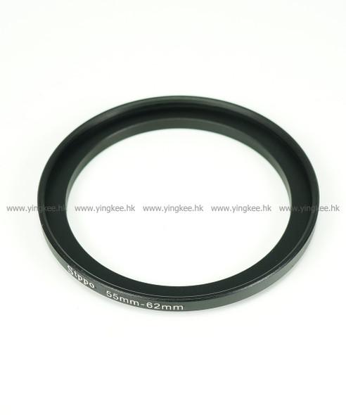 鋁合金濾鏡轉接環 Filter Adapter 55mm-62mm