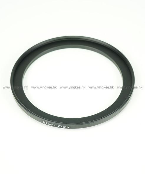 鋁合金濾鏡轉接環 Filter Adapter 67mm-77mm