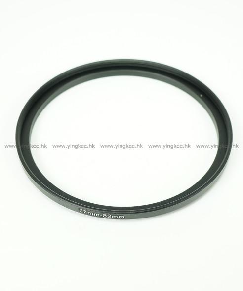 鋁合金濾鏡轉接環 Filter Adapter 77mm-82mm