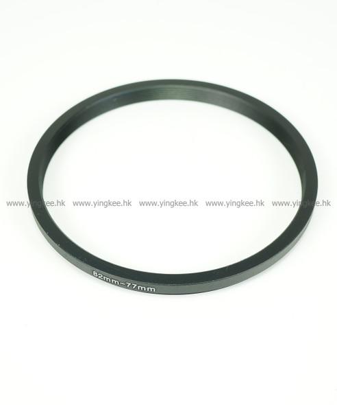 鋁合金濾鏡轉接環 Filter Adapter 82mm-77mm