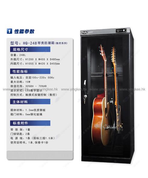 HuiTong 惠通 HQ-248 結他小提琴樂器防潮箱