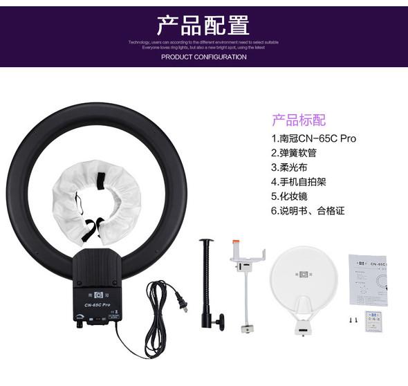 Nanguan 南冠 CN-65C pro 可調較環形補光燈(48cm)