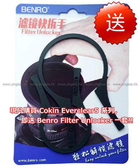 Cokin Pure Harmonie UV MC Filter高堅極薄濾鏡 49mm