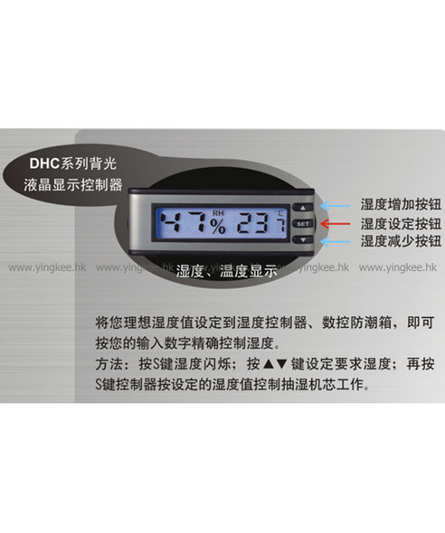HuiTong 惠通 DHC-80 80L 數控電子防潮箱