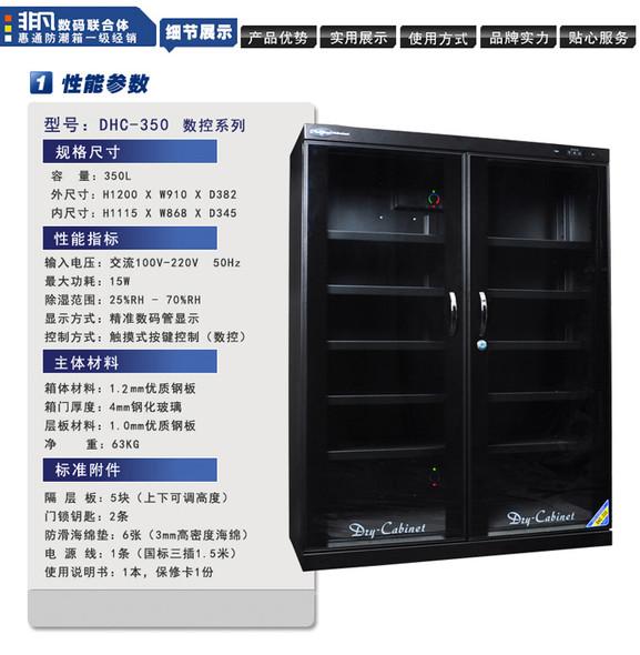 HuiTong 惠通 DHC-350 350L 雙門數控電子防潮箱