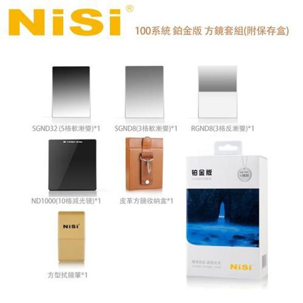 Nisi 耐司 100mm filter kit 鉑金版 (GND0.9 + GND1.5 + RGND0.9 + ND1000 + 皮盒)