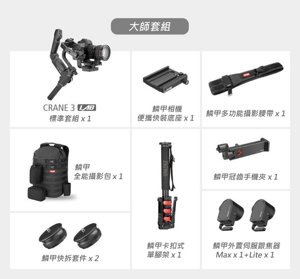 Zhiyun 智雲 Crane 3 LAB 單反三軸穩定器 + Creator Package
