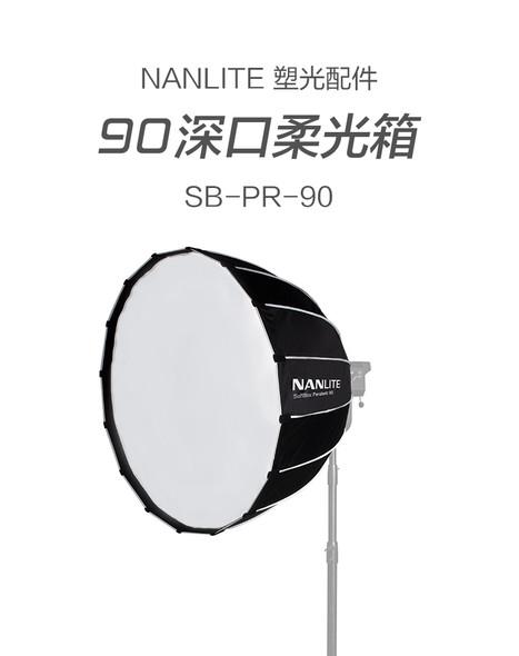 NanLite 南光 SB-PR-90 90cm Bowens Mount Softbox 柔光箱