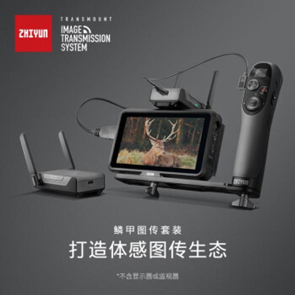 Zhiyun 智雲 體感套裝 (手柄+圖傳發射+接收)