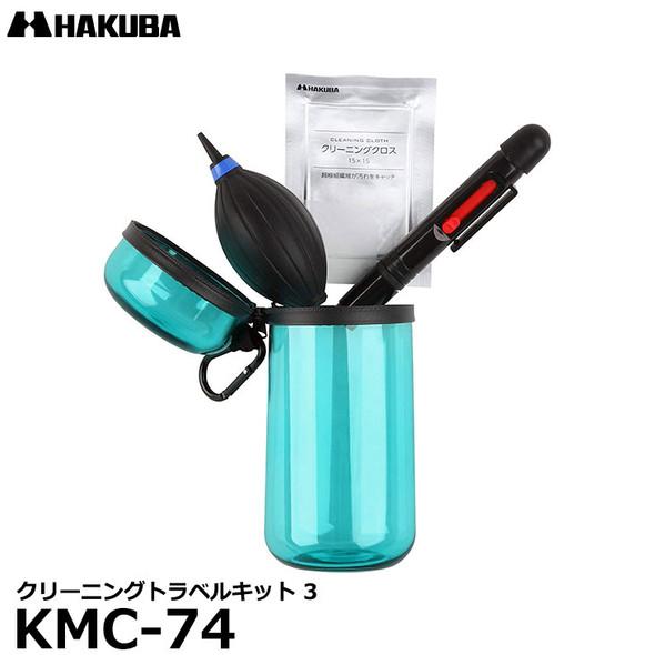 HAKUBA 清潔套裝 KMC-74
