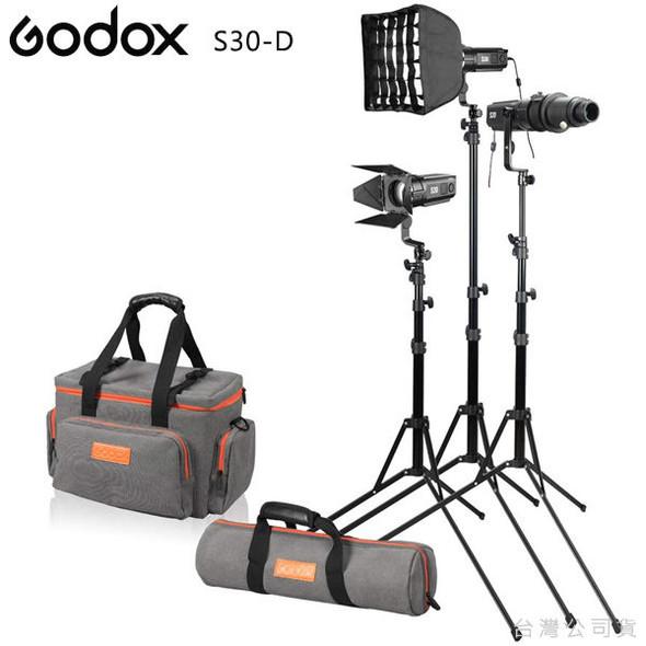 Godox 神牛 S30-D LED 聚光燈三燈套裝