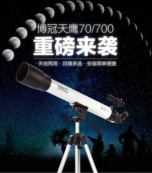 BOSMA 博冠 天鷹 70/700 便攜式入門天文望遠鏡