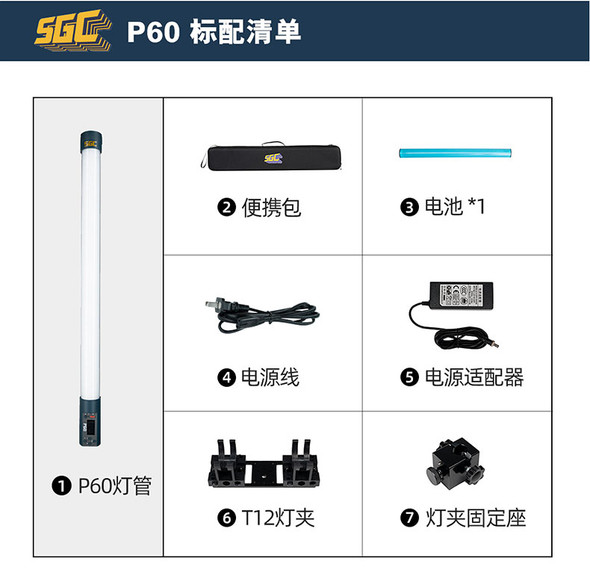 Aputure SGC Prism P60 LED Tube Light 補光燈棒