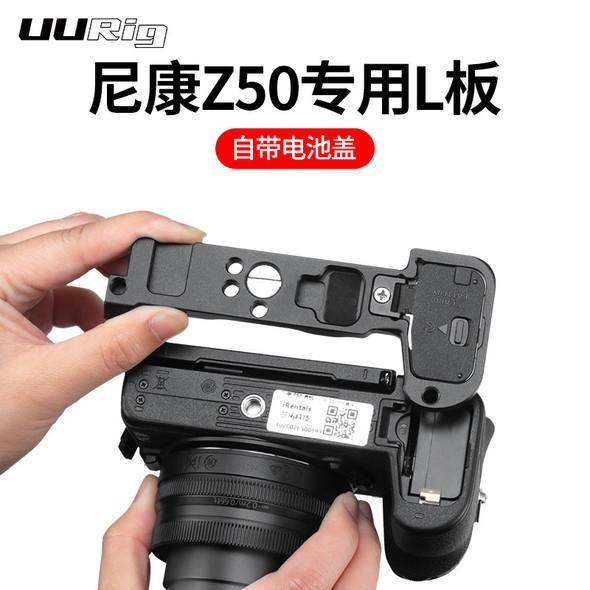 Ulanzi UURig R039 Nikon Z50 Quick Release Plate 相機通用橫拍豎拍快裝板