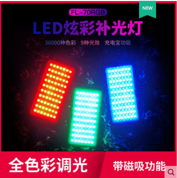 Aoka FL-70RGB LED全彩補光攝錄燈 Black 黑色