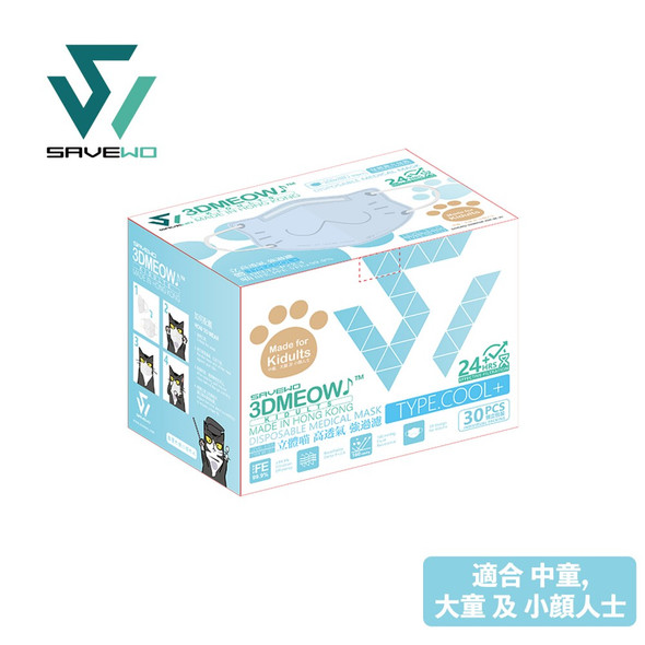 Savewo 3DMEOW for Kidults Blue 救世立體喵頑童防護口罩粉藍色(30片獨立包裝/盒) (7歲以上 及 小顏人士適用)