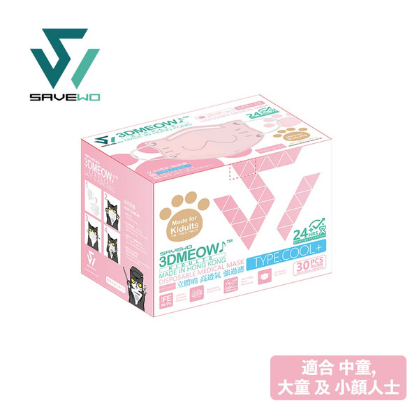 Savewo 3DMEOW for Kidults Pink 救世立體喵頑童防護口罩粉紅色(30片獨立包裝/盒) (7歲以上 及 小顏人士適用)