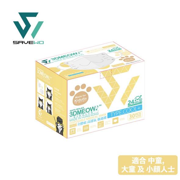 Savewo 3DMEOW for Kidults White 救世立體喵頑童防護口罩純白色(30片獨立包裝/盒) (7歲以上 及 小顏人士適用)