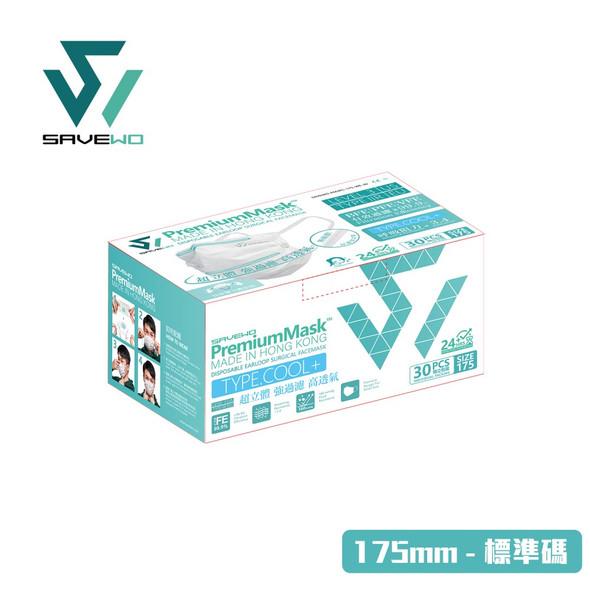 SAVEWO PREMIUMMASK Standard Size White 救世超卓口罩 175MM*95MM 標準碼 純白色 (30片/盒 ,獨立包裝)