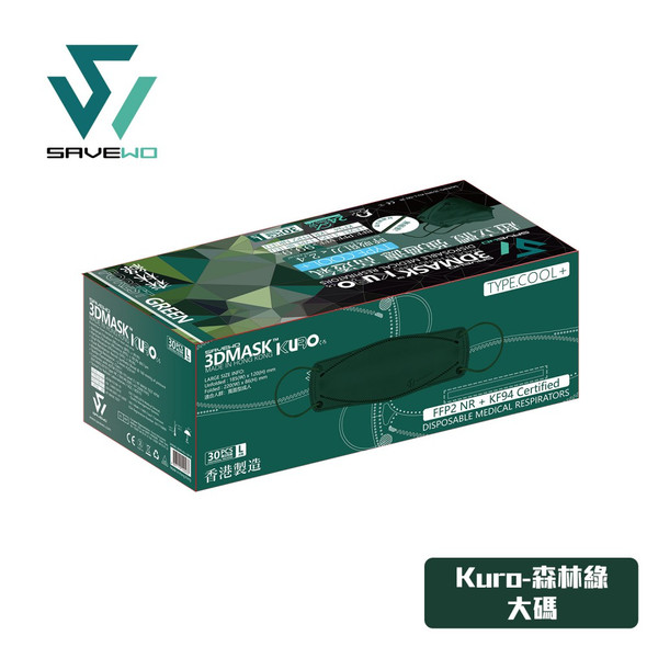 SAVEWO 3DMASK KURO COLLECTION 救世超立體口罩 深色系列 大碼 L Size 森林綠 Forest Green (30片/盒 ,獨立包裝)