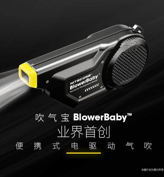 Nitecore BlowerBaby 電動除塵機