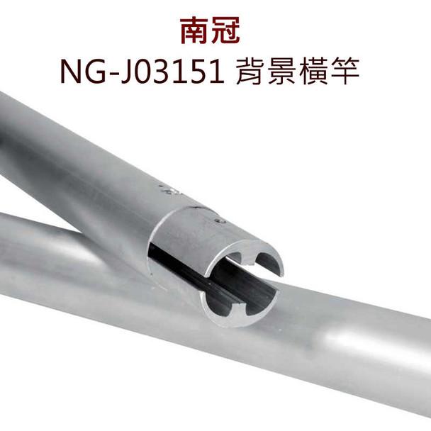 Nunguang 南冠 NG-J03151 背景橫杆鋁管 3M Aluminium Tube for Backdrop