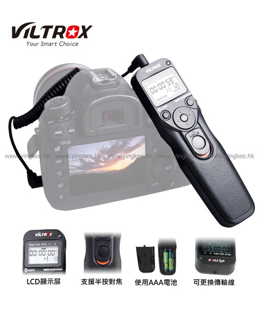 Viltrox 唯卓 MC 定時遙控器/快門線