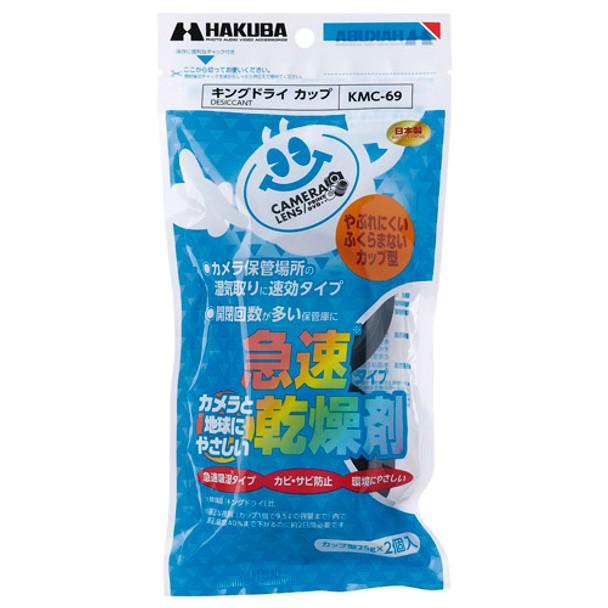 Hakuba KMC-69 急速吸濕劑 King Dry Cup