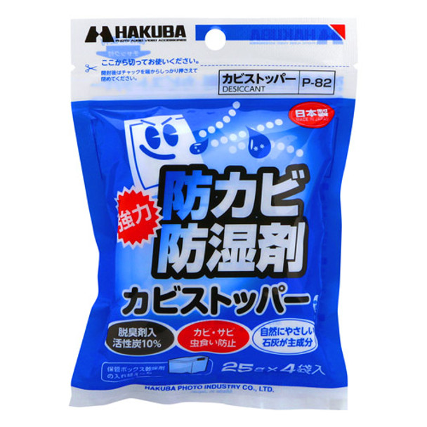 Hakuba 活性碳強力防霉吸濕劑 Mold Stopper