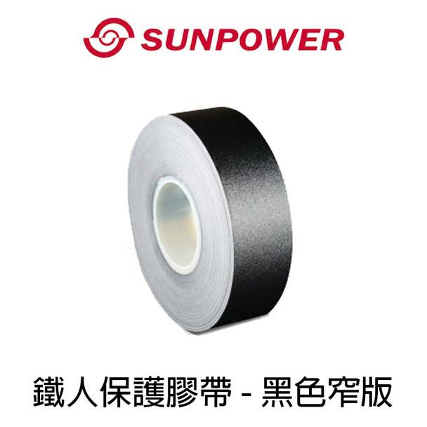 Sunpower SP5232 Black Camera Tape 3cm x 20m 相機保護膠帶
