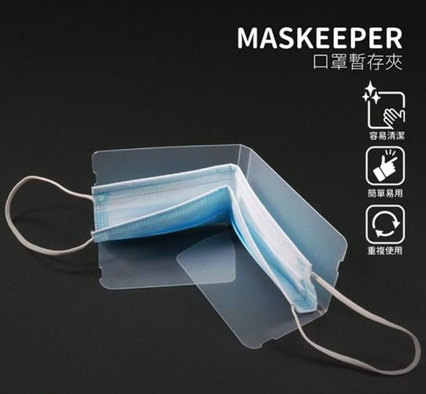 Maskeeper 口罩暫存夾