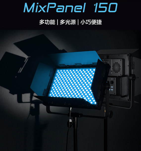 NanLite 南光 MixPanel 150 RGB LED Panel 全彩補光燈