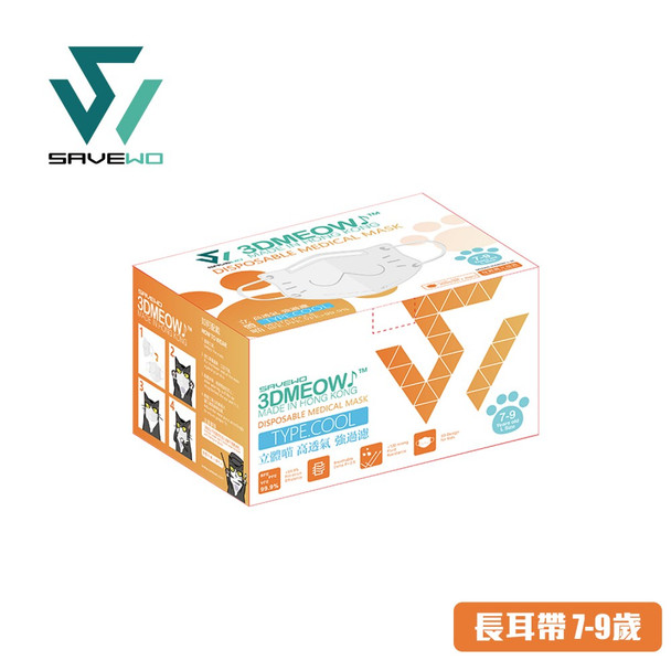 Savewo 3DMEOW Mask for Kids 救世立體喵中童口罩 (30片獨立包裝 / 16CM長耳帶 / 7-9歲適用)