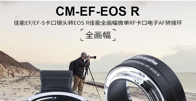 commlite-cm-ef-eosr-01.jpg
