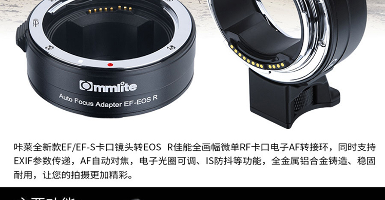commlite-cm-ef-eosr-02.jpg