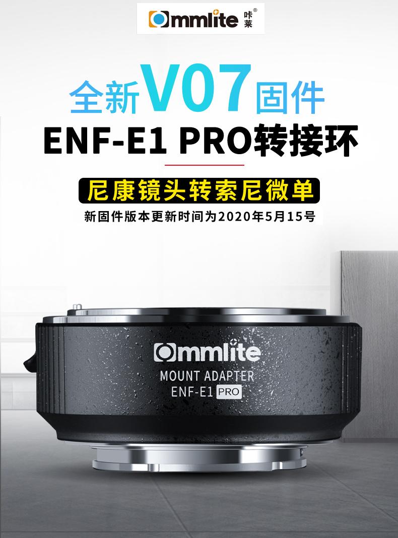 commlite-cm-enf-e1-01.jpg