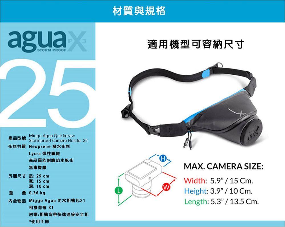 crazytrade-miggo-agua-quickdraw-stormproof-camera-holster-description-16-orig.jpg