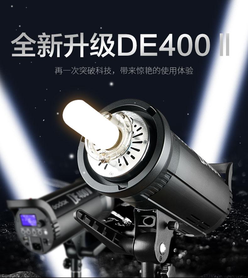 godox-de400-ii-01.jpg