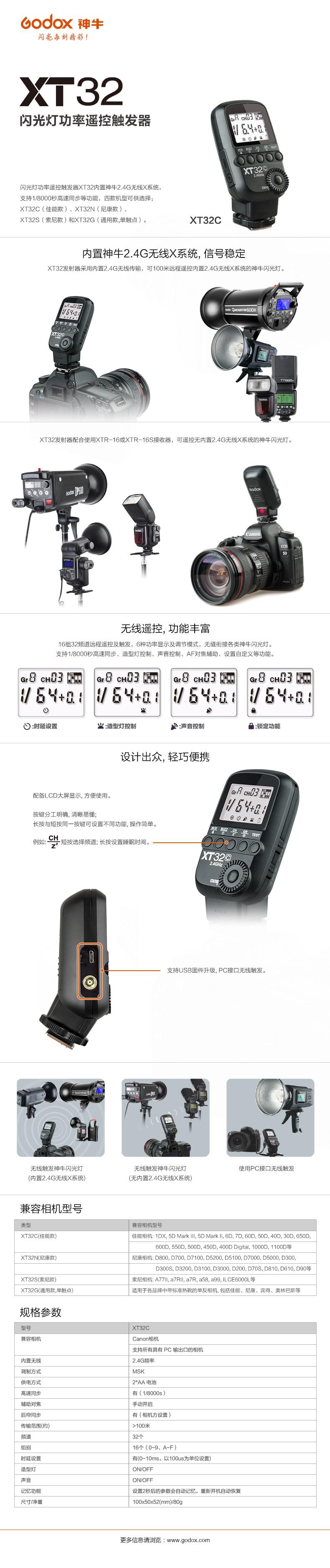 godox-xt32-spec-yingkee.jpg