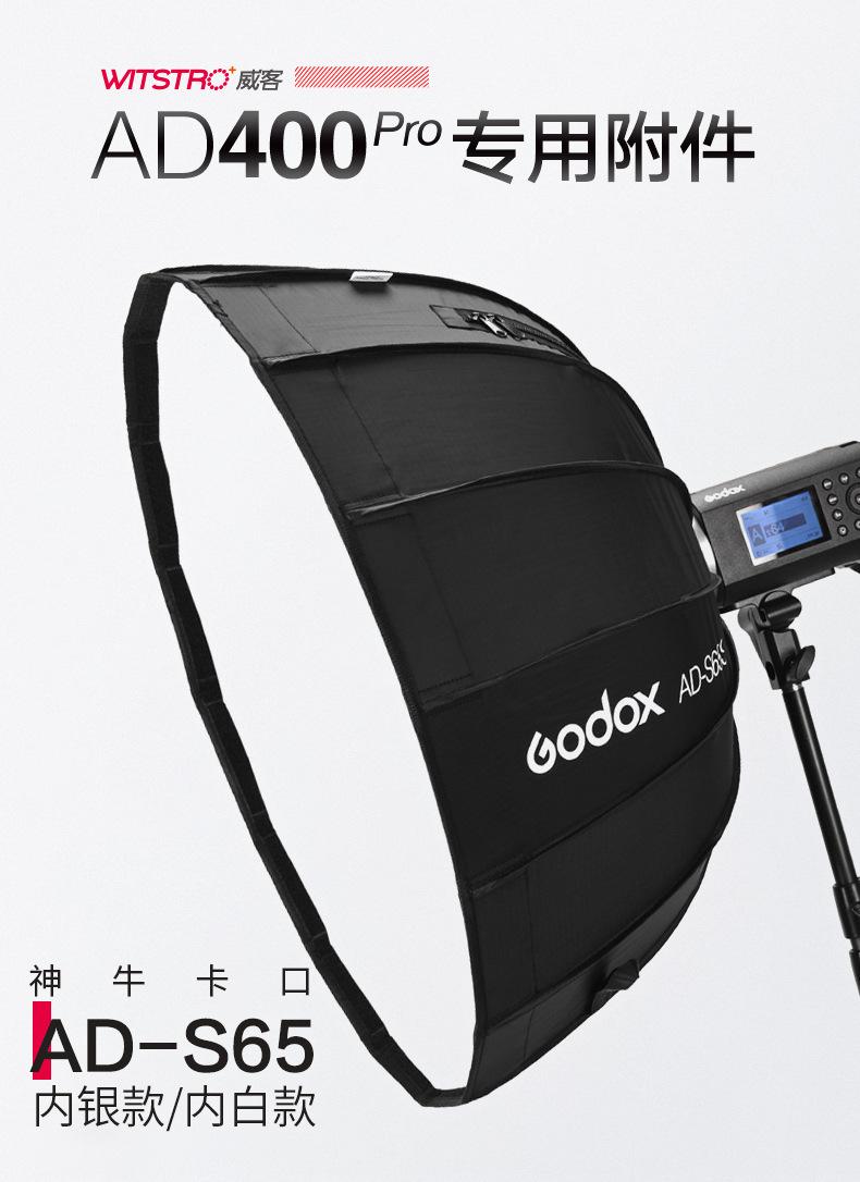 godoxads65w-01.jpg