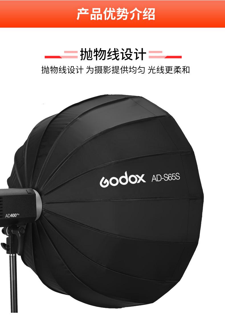 godoxads65w-03.jpg