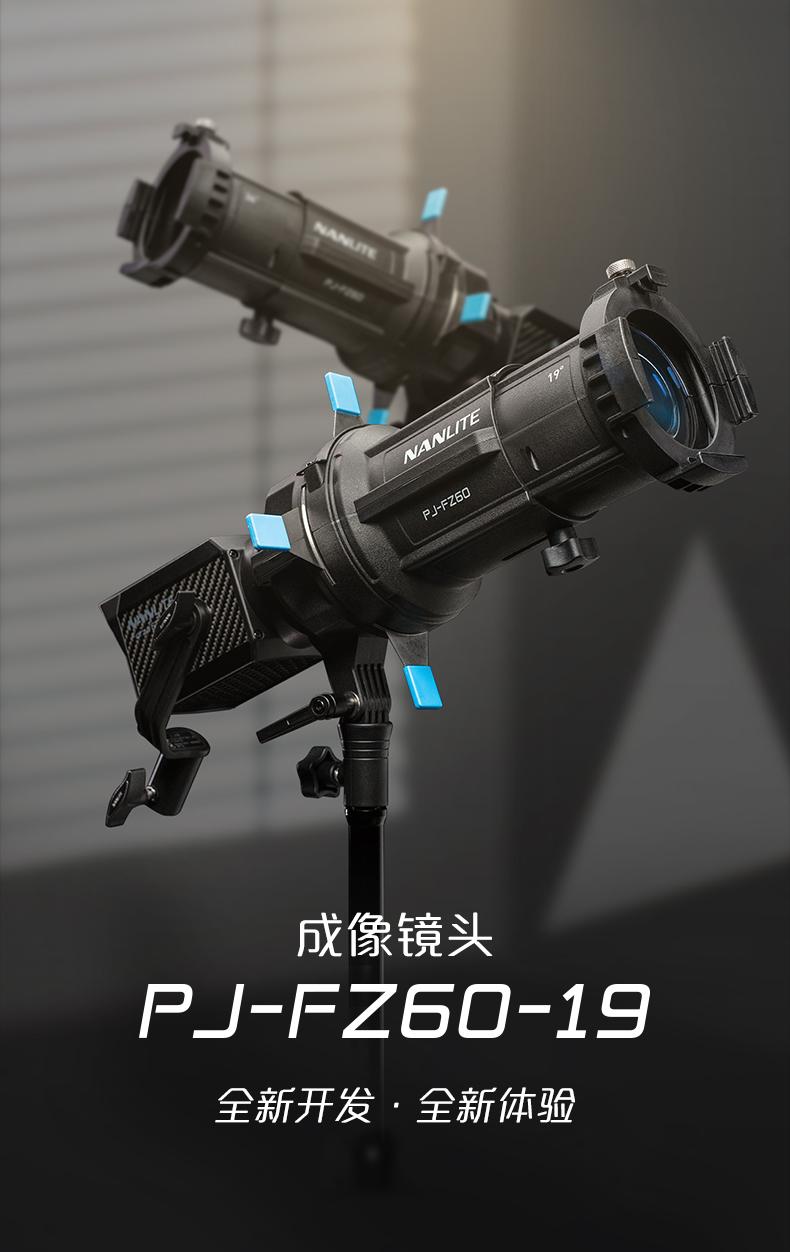nanlitespotlight19-01.jpg