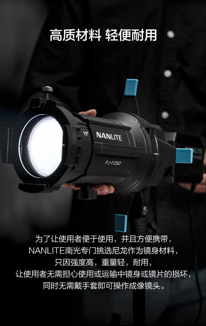 nanlitespotlight19-05.jpg